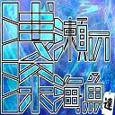【日曜定期】第一回ワードウルフ選手権【複数実況】