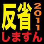 zuke@稲沢のチェック民'11