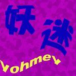 yohmey