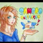 鮫子-Sameko-