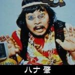 十津川 昭和@反原発支持!!!