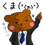 くま(^(エ)^)