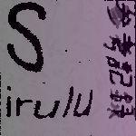 sirulu
