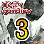 ゴンディ3