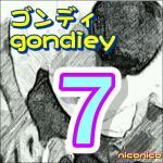 ゴンディ7