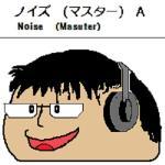 ノイズ(マスター)A