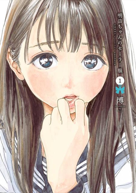 明日ちゃんのセーラー服 1 (ヤングジャンプコミックス...