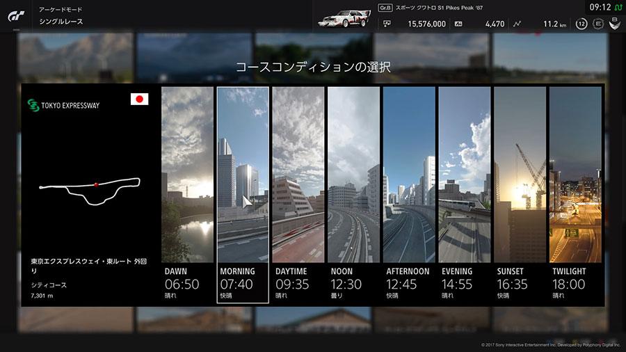 グランツーリスモSPORT リミテッドエディション コースコンディション設定画面