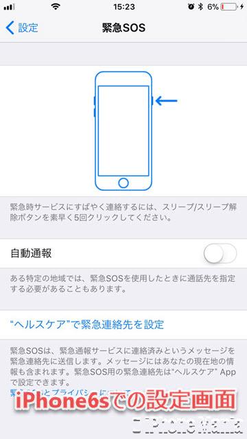 iOS11 iPhone 緊急SOS
