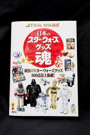 ↑片桐さんが監修を務めた『STAR WARS 日本のスター・ウォーズグッズ魂』が現在発売中(2592円/講談社)。日本のみならず、海外で作られた新旧のグッズ約800点をオールカラーで紹介。フィギュの形の変遷や玩具の図録としても楽しめる一冊だ