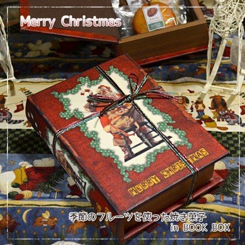 アンティーク風クリスマスブックボックス(和歌山産フルー...