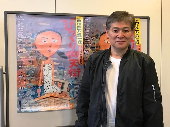 内藤裕敬(南河内万歳一座)。左側は長谷川義史による今回の公演ポスター。 [撮影]吉永美和子