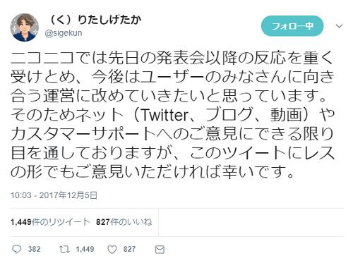 栗田穣崇のTwitter