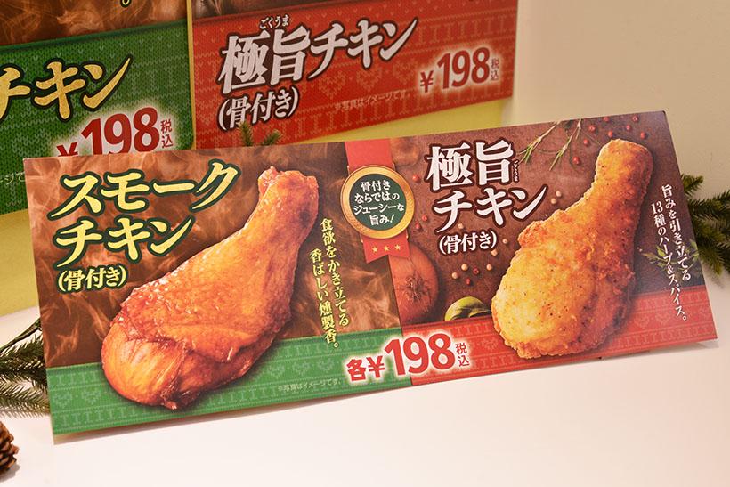 ↑こちらが2種類のチキン(各198円)