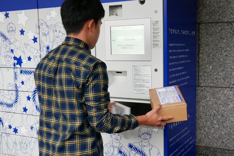 ↑ユーザーは問い合わせ番号とパスワードを入力して、荷物を受け取ります