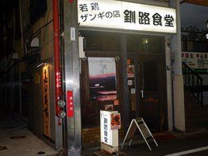 若鶏ザンギの店 釧路食堂