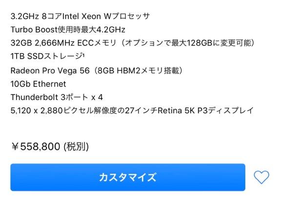 iMac Pro 標準構成