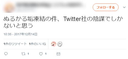 Twitterの陰謀?