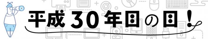 Heisei30