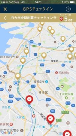 GPSチェックイン画面