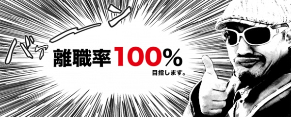 日本初!? 離職率100%を目指す企業