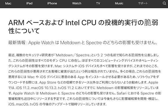 Apple ARM ベースおよび Intel CPU の投機的実行の脆弱性について
