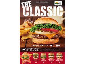 クラシックアボカドチーズバーガー(680円・税別)