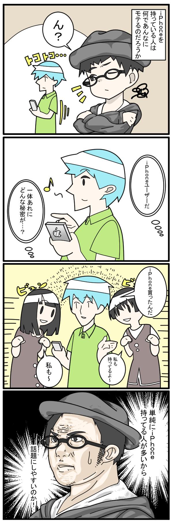 IPhone 四コマ