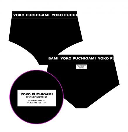 YOKO FUCHIGAMI KAHANSHINショーツ