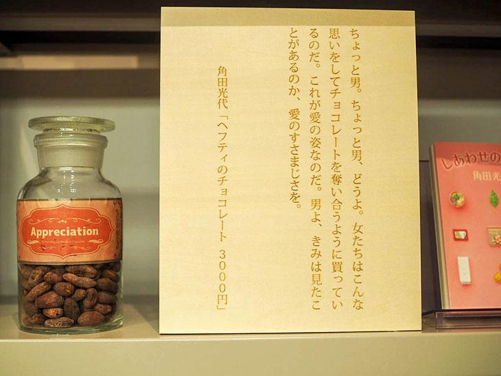いくつかの本の横には、チョコレートに関する記述を抜粋したパネルが置かれている