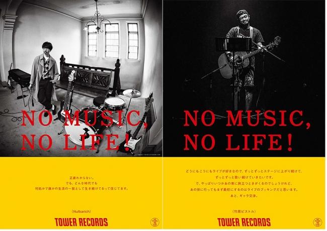 「NO MUSIC, NO LIFE!」 Nulbarich、竹原ピストル