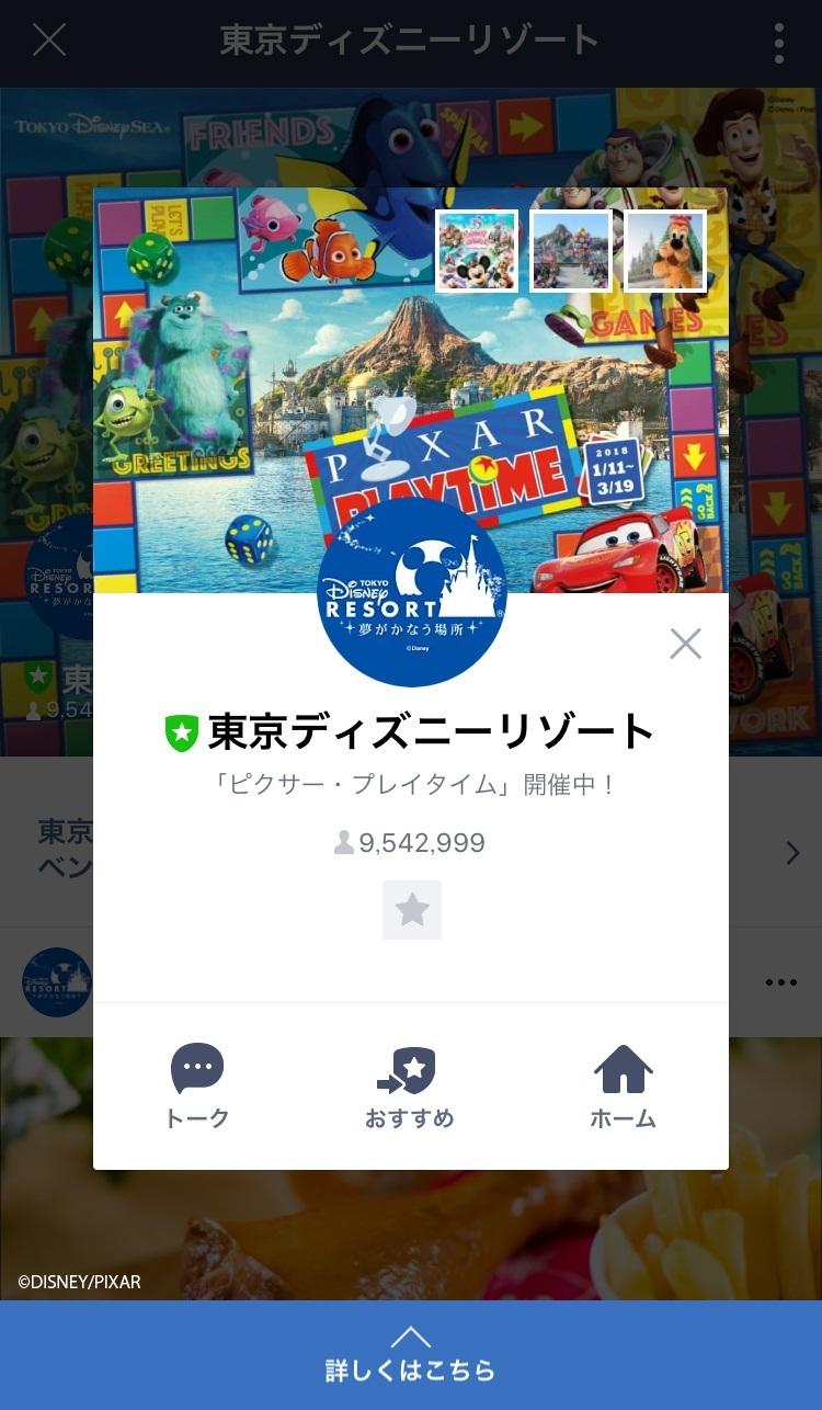 東京ディズニーリゾート LINE 公式アカウント