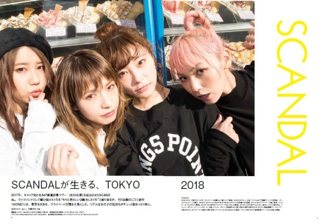 『81JAPAN 2018 winter』(ぴあ)