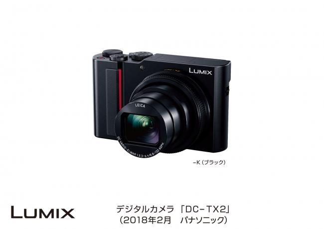 パナソニック LUMIX デジタルカメラ「DC-TX2」