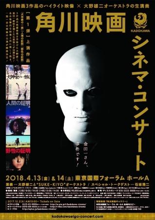 『角川映画 シネマ・コンサート』オリジナルポスター