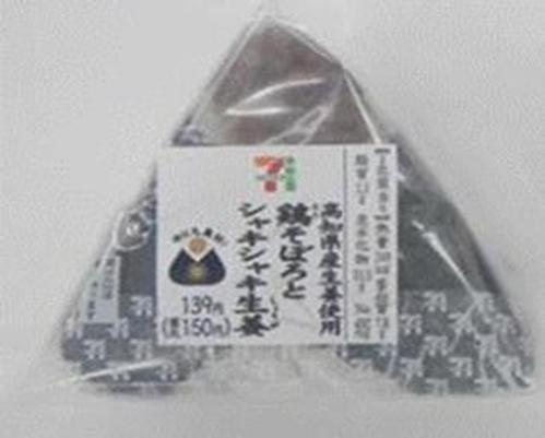 【高知県】直巻おむすび鶏そぼろとシャキシャキ生姜