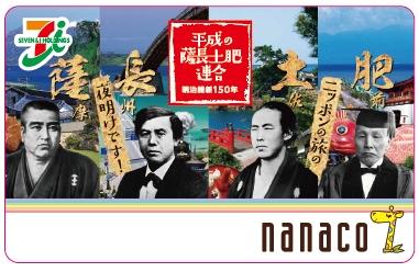 明治維新150年記念 nanaco