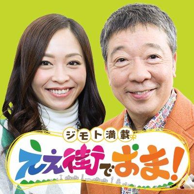 『ジモト満載 えぇ街でおま!』の笑福亭鶴光と田口万莉