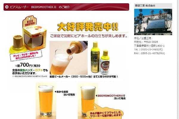 出典画像:「豊國工業」公式サイトより