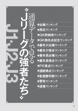 "「 Jリーグ25周年記念 歴代""ベスト11""クロニクル ~Jリーグ154人の強者たち 」(ぴあ)中面"