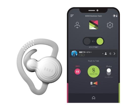 BONX GripとBONX for BUSINESSアプリ