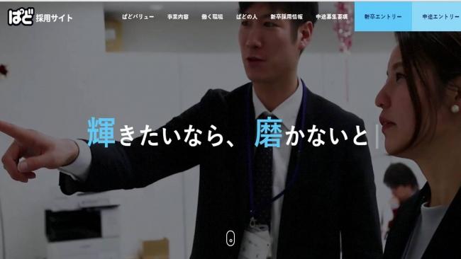 ぱど採用サイト3/1リニューアルオープン