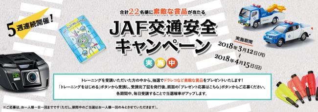 JAF交通安全キャンペーン TOPページ