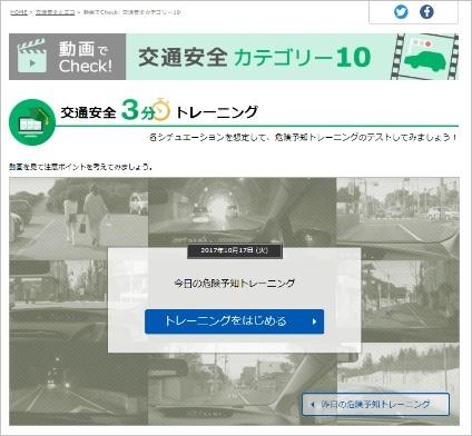 交通安全3分トレーニング TOPページ