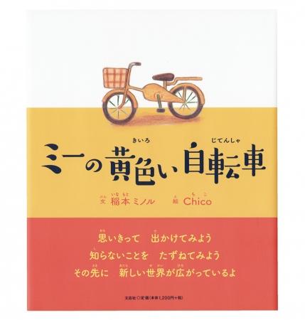 絵本「ミーの黄色い自転車」イメージ