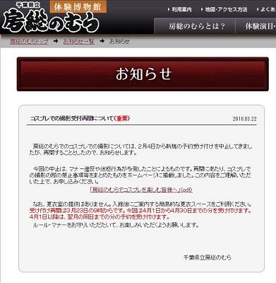 公式サイトに掲載されたお知らせ