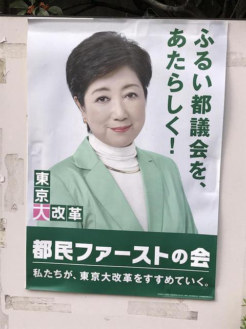【衆院選挙】票読み自民党有利、希望の党は小池百合子代表の「排除」発言で下落