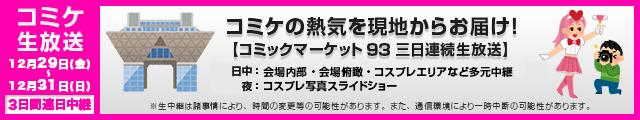 コミケ生放送1日目