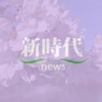 新時代news