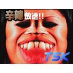TSKテレビ下北沢放送網公式ch